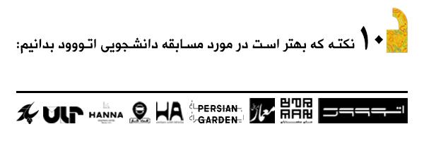 دور دوم مسابقه دانشجویی معماری اتووود- ده نکته