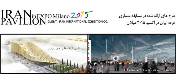 نتایج رقابت طراحی پاویون ایران در اکسپو 2015 میلان